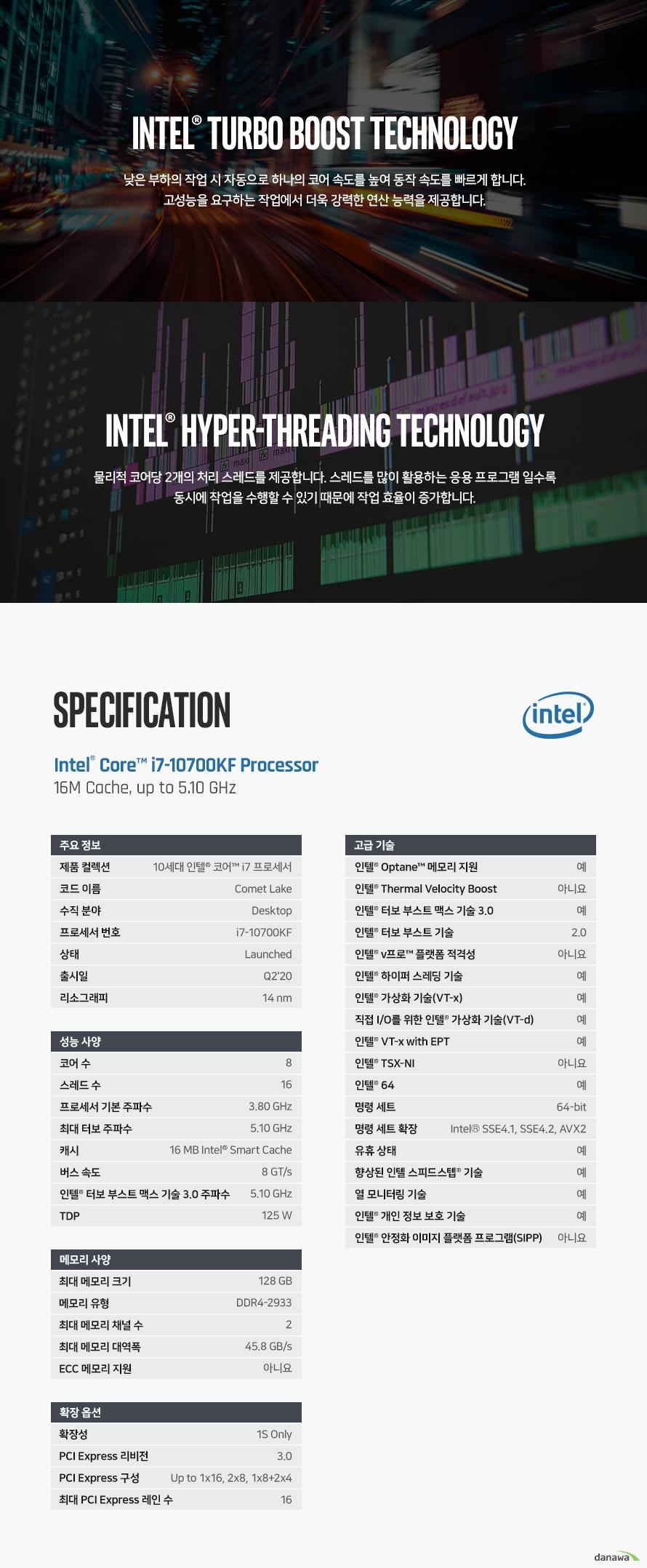 인텔 코어i7-10세대 10700KF (코멧레이크S) (벌크 + 쿨러)