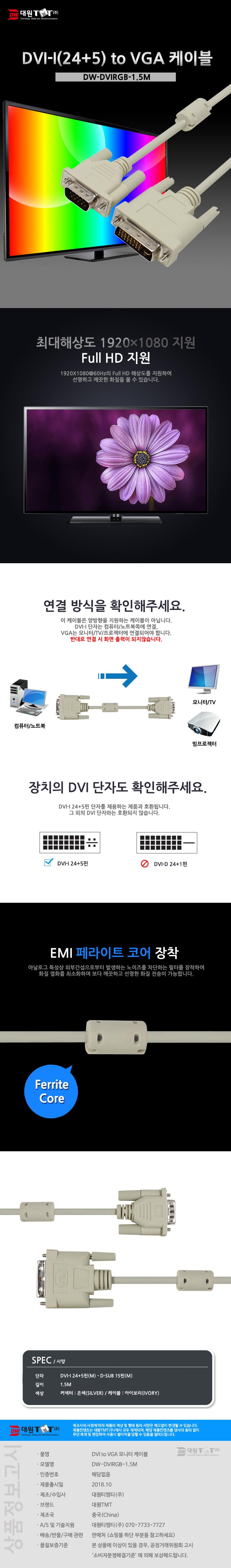 대원TMT  DVI-I to VGA 케이블(1.5m, DW-DVIRGB-1.5M)