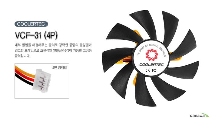 COOLERTEC VCF-31 (4P)