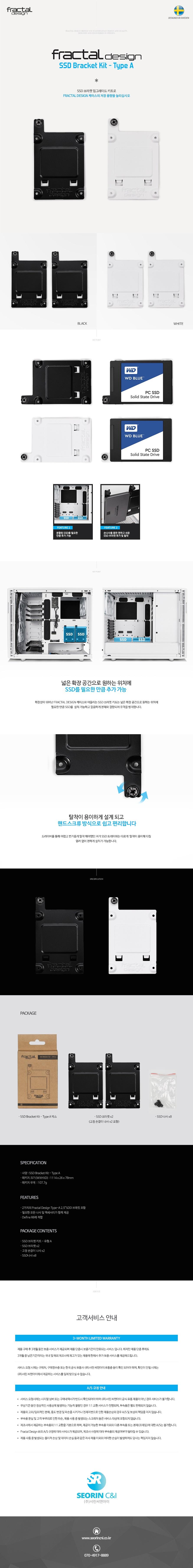 Fractal Design  SSD Bracket Kit