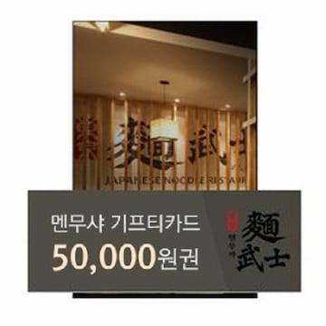 멘무샤 기프티카드(5만원)