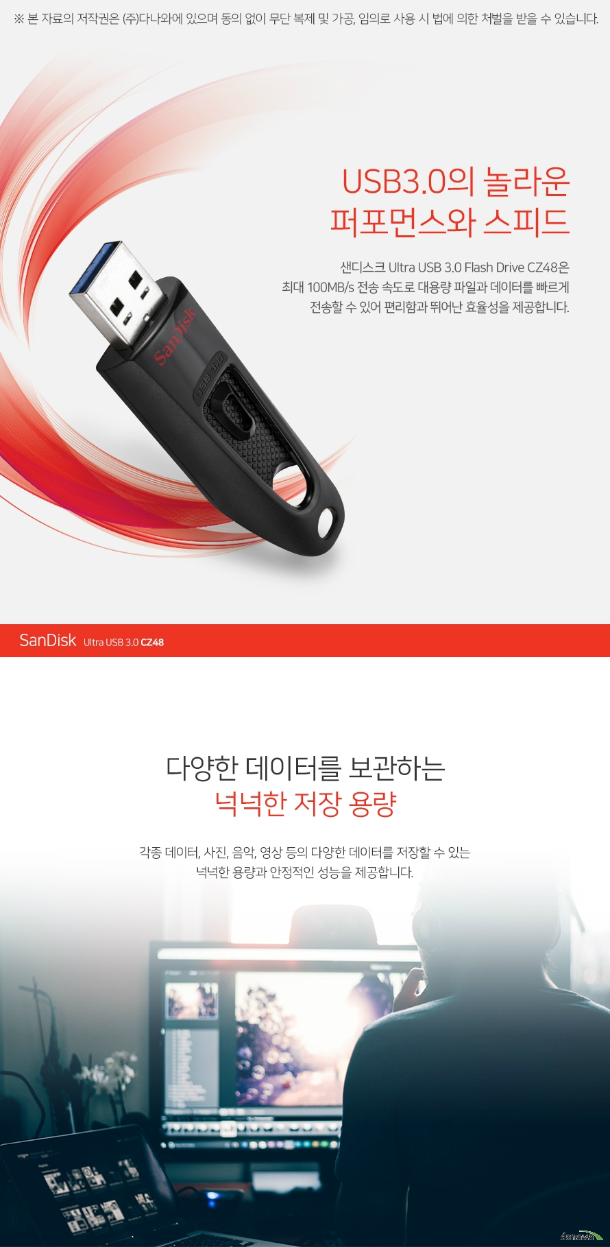 Sandisk CZ48 Ultra USB 3.0 Flash Drive (512GB)