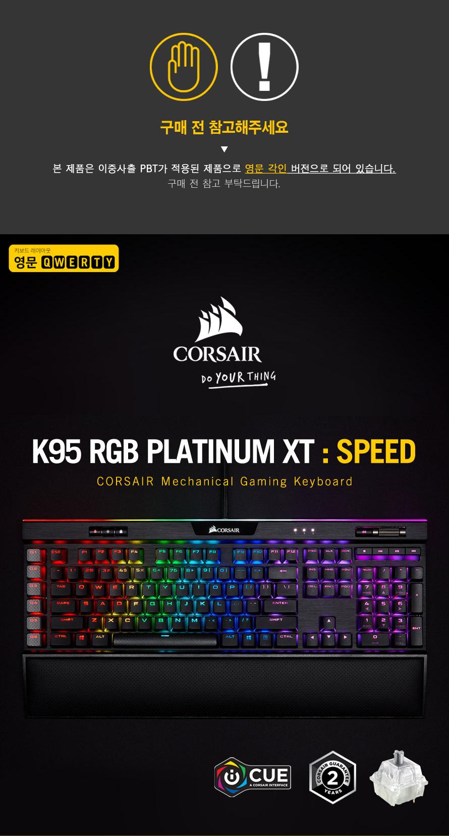 CORSAIR  K95 RGB PLATINUM XT(은축)