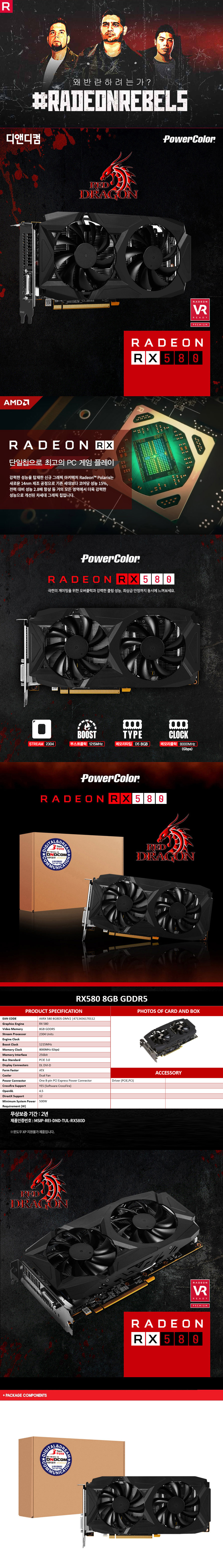 PowerColor  라데온 RX 580 D5 8GB 레드드래곤 디앤디컴 (벌크)
