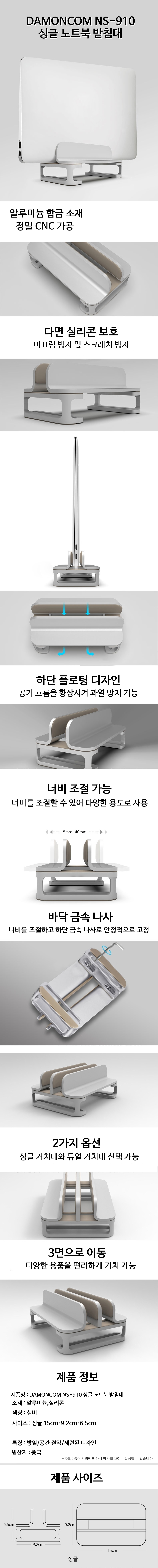 DAMONCOM NS-910 싱글 노트북 받침대