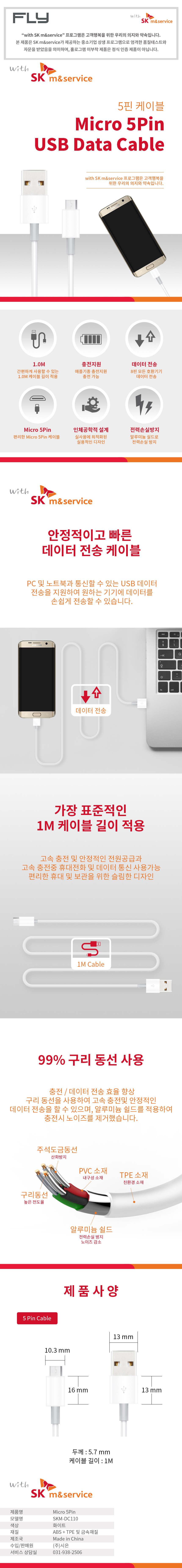 FLY  with SK엠앤서비스 마이크로 5핀 케이블 (SKM-DC110)(1m)