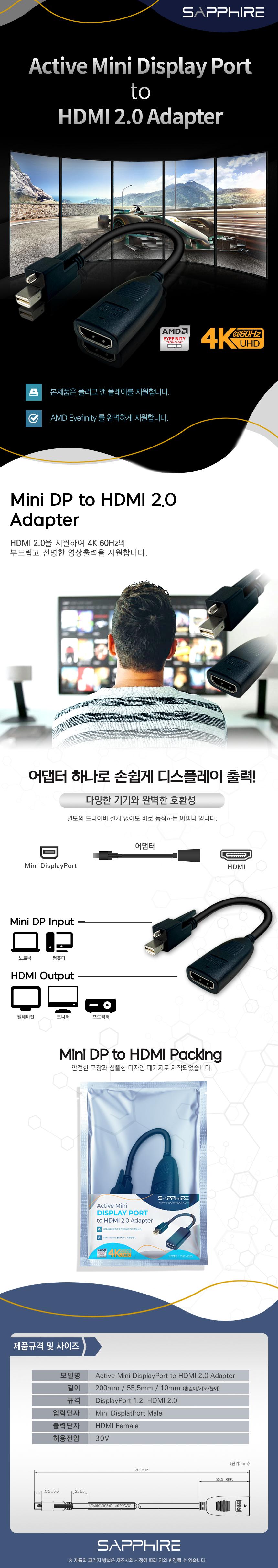 SAPPHIRE Active Mini DisplayPort to HDMI 2.0 변환 젠더