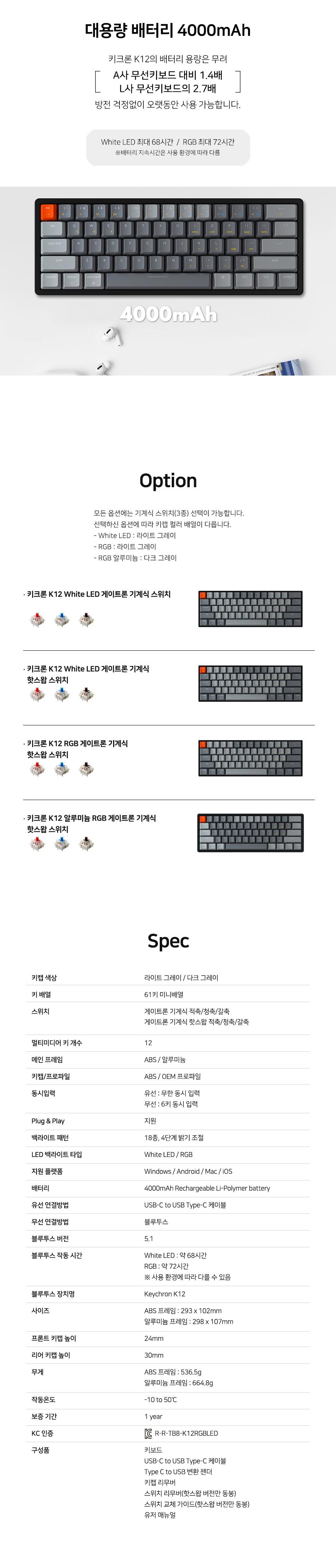 Keychron K12 RGB 핫스왑 (적축)