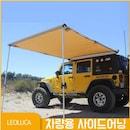 레오루카 차량용 사이드어닝 해외구매