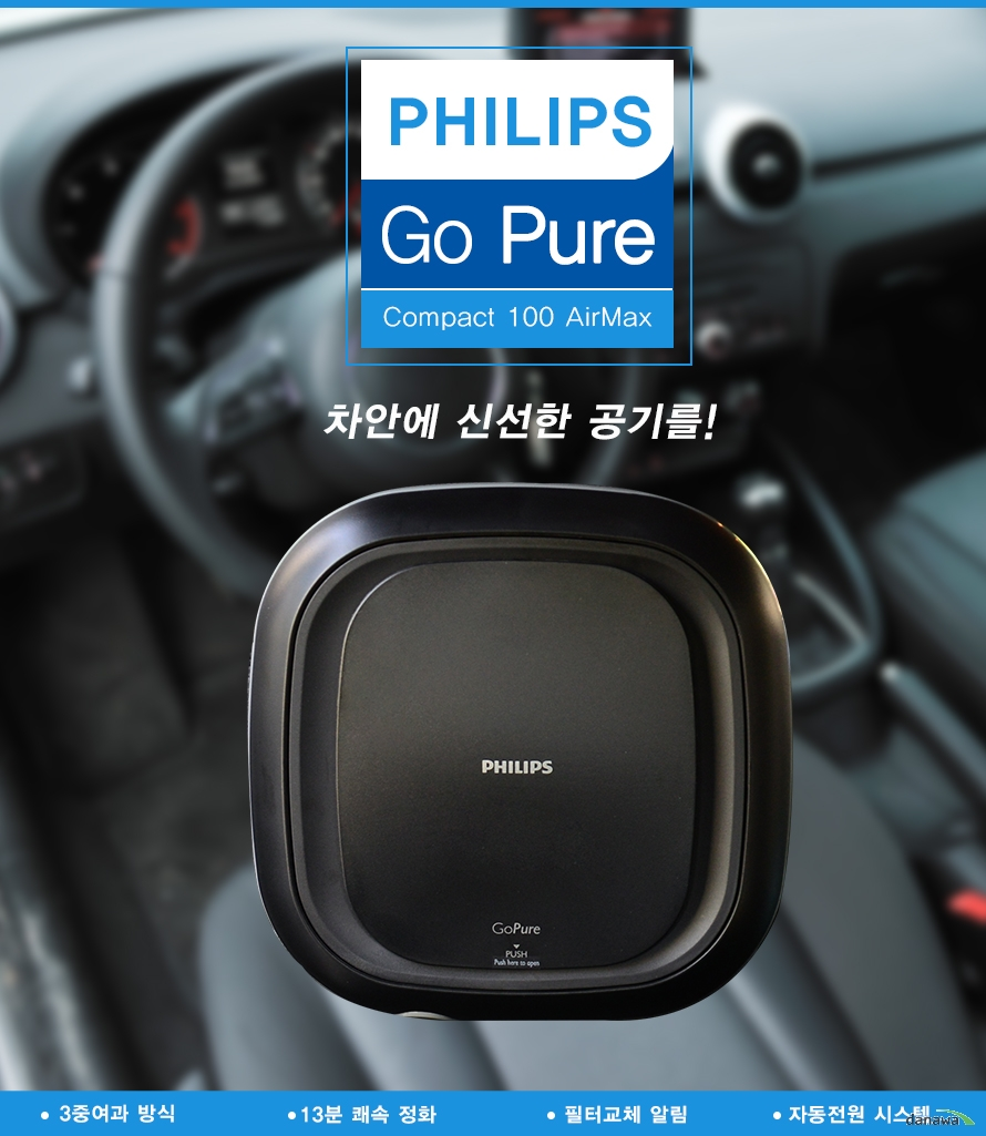 PHILIPS    GO PURE    compact 100 AirMAx    차안에 신선하 공기를!        3중여과방식,13분 괘속 정화/필터교체 알림/자동전원 시스템