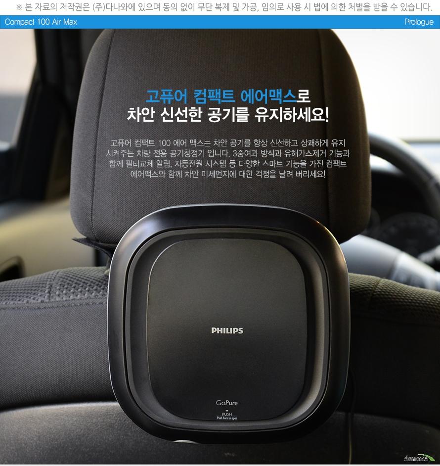 고퓨어 컴팩트 에어맥스로  차안 신선한 공기를 유지하세요!  고퓨어 컴팩트 100에어 맥스는 차안 공기를 항상 신선하고 상쾌하게 유지  시켜주는 차량전용 공기청정기 입니다. 3중여과 방식과 유해가스 제거 기능과  함께 필터교체 알림, 자동전원 시스템 등 다양한 스마트 기능을 가진 컴팩트  에어맥스와 함께 차안 미세먼지에 대한 걱정을 날려 버리세요!