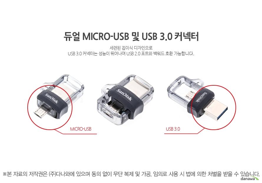 듀얼 MICRO-USB 및 USB 3.0 커넥터    세련된 접이식 디자인으로 USB 3.0 커넥터는 성능이 뛰어나며 USB 2.0 포트와 백워드 호환 가능합니다.