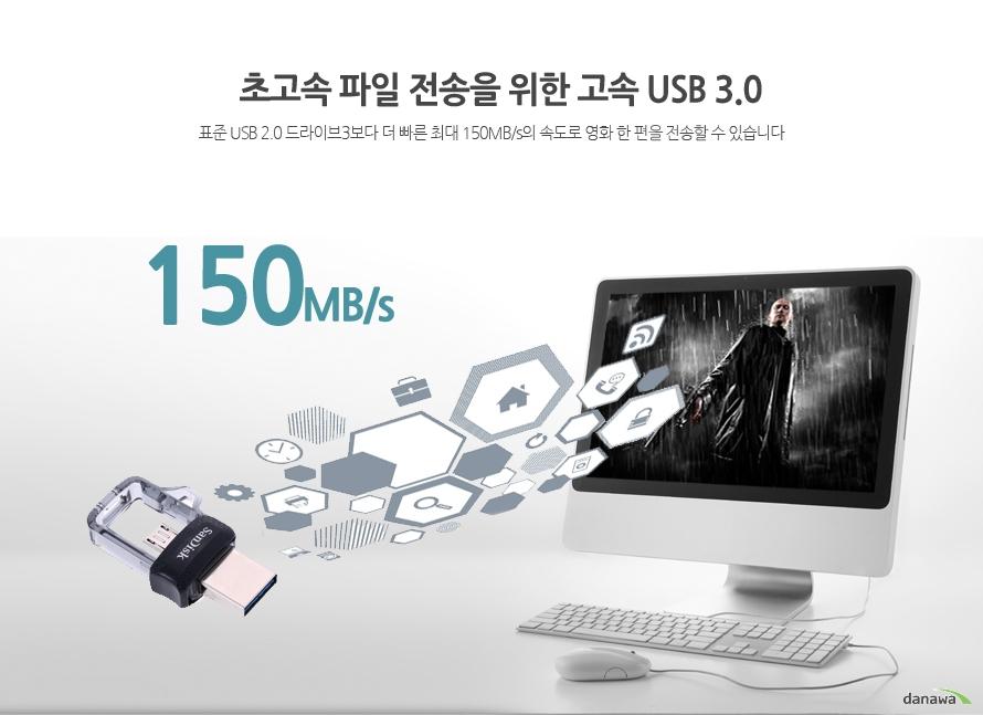 초고속 파일 전송을 위한 고속 USB 3.0    표준 USB 2.0 드라이브3보다 더 빠른 최대 150MB/s의 속도로 영화 한 편을 전송할 수 있습니다