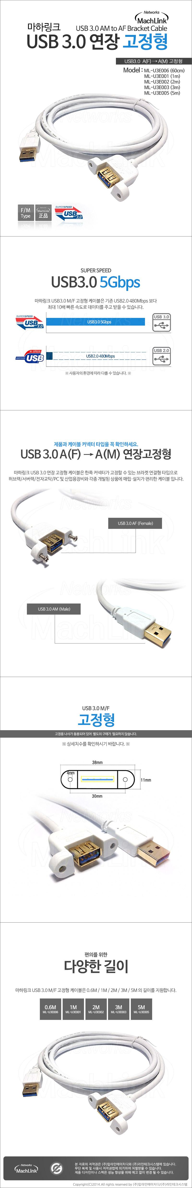 마하링크  USB 3.0 (A-A) (M/F) 연장 고정형 케이블(3m, ML-U3E003)