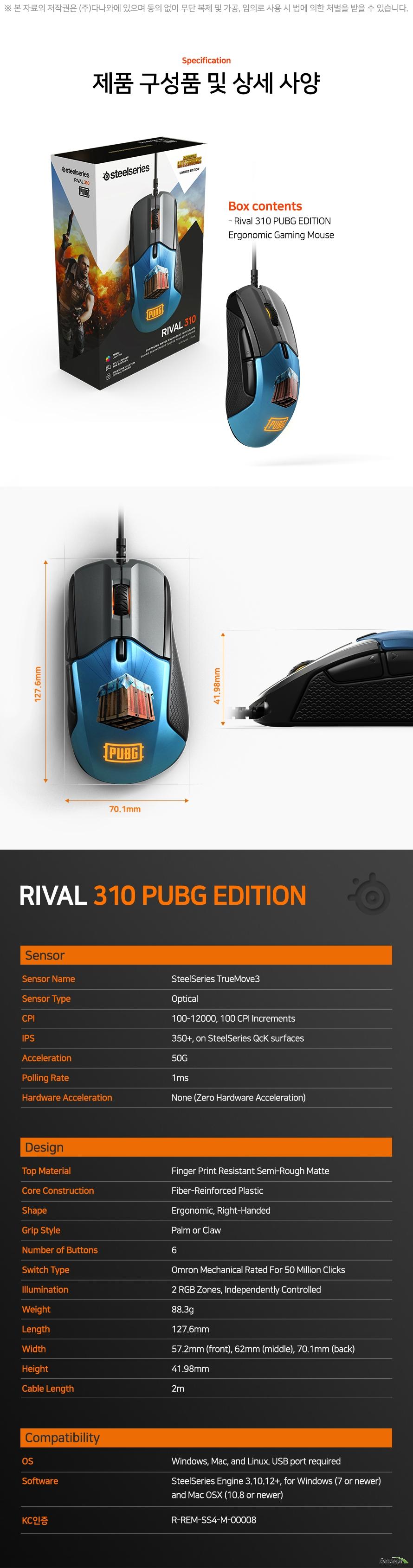 스틸시리즈  Rival 310 PUBG Edition 게이밍 마우스