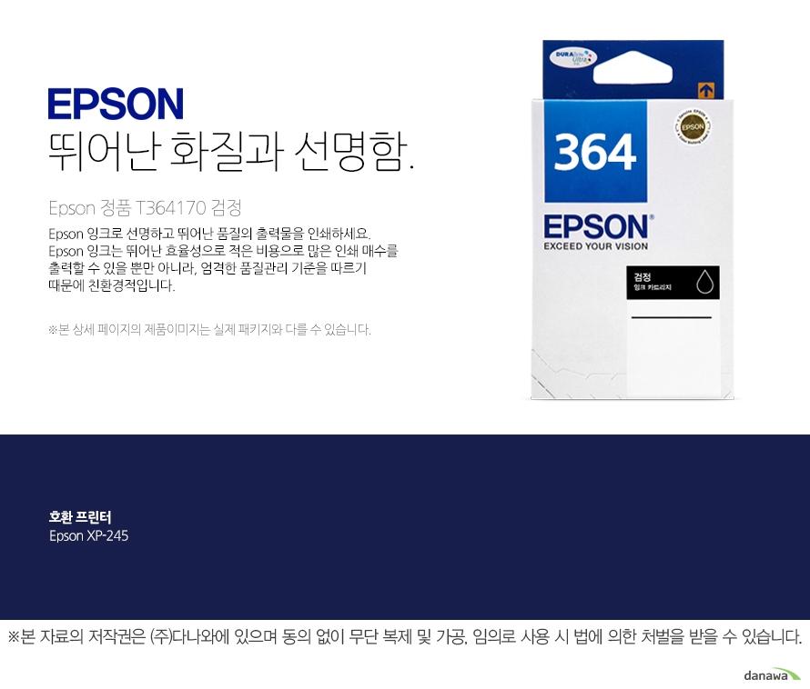 epson 뛰어난 화질과 선명함        Epson 정품 T364170 검정        Epson 잉크로 선명하고 뛰어난 품질의 출력물을 인쇄하세요. Epson 잉크는 뛰어난 효율성으로 적은 비용으로 많은 인쇄 매수를 출력할 수 있을 뿐만 아니라, 엄격한 품질관리 기준을 따르기 때문에 친환경적입니다 본 상세페이지의 제품이미지는 실제 패키지와 다를 수 있습니다.         호환 프린터 Epson XP-245
