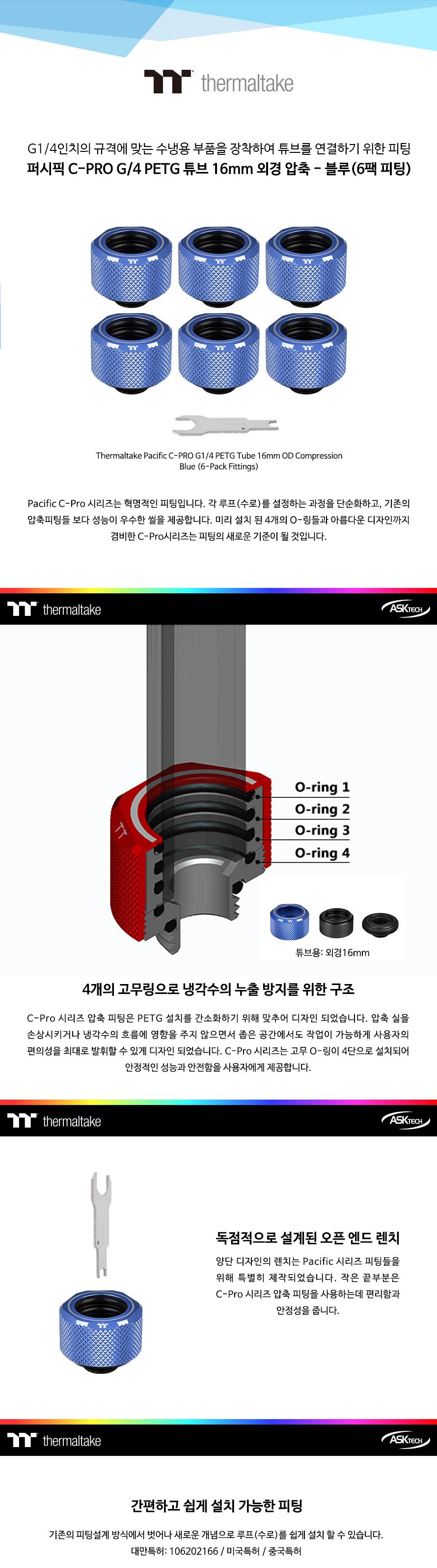 써멀테이크 Pacific C-PRO G14 PETG Tube 16mm 튜브 압축 (6팩)(블루)