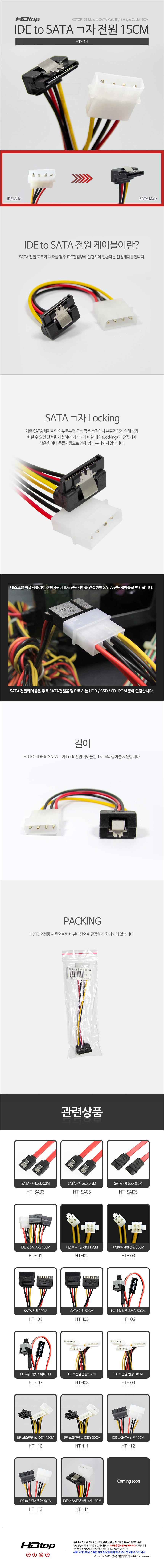 탑라인에이치디 IDE to SATA 전원 ㄱ자 연장 케이블 (HT-I14, 15cm)