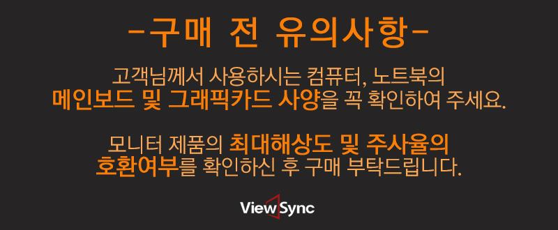 대성글로벌코리아 ViewSync VSM240RDP 144 게이밍 무결점