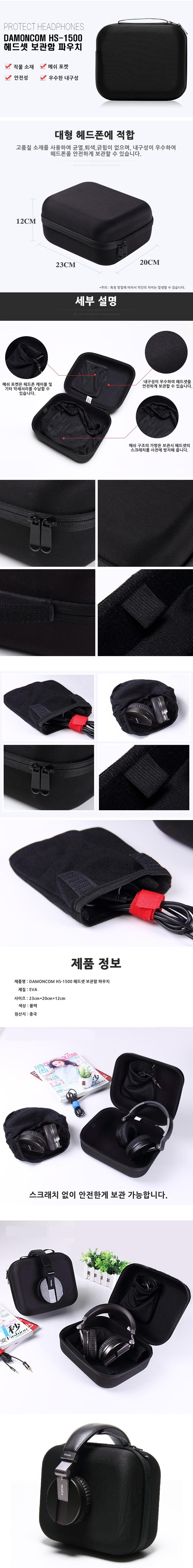 DAMONCOM  HS-1500 헤드폰 파우치