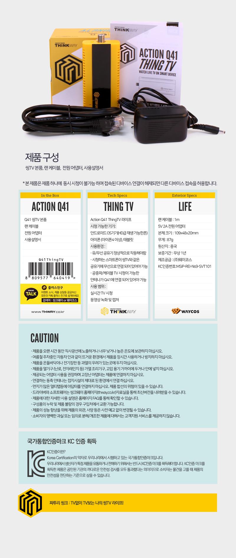 웨이코스 씽크웨이 Action Q41 씽TV 라이프