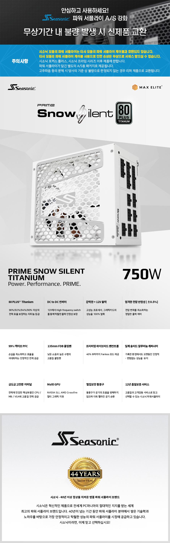 시소닉  PRIME SnowSilent Titanium SSR-750TR Full Modular