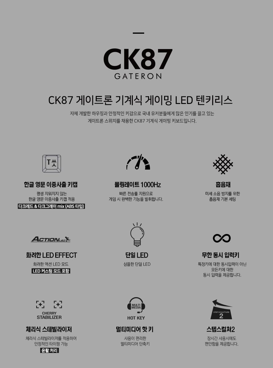 COX  CK87 레드/그레이 게이트론 LED 게이밍 기계식(S2, 녹축)