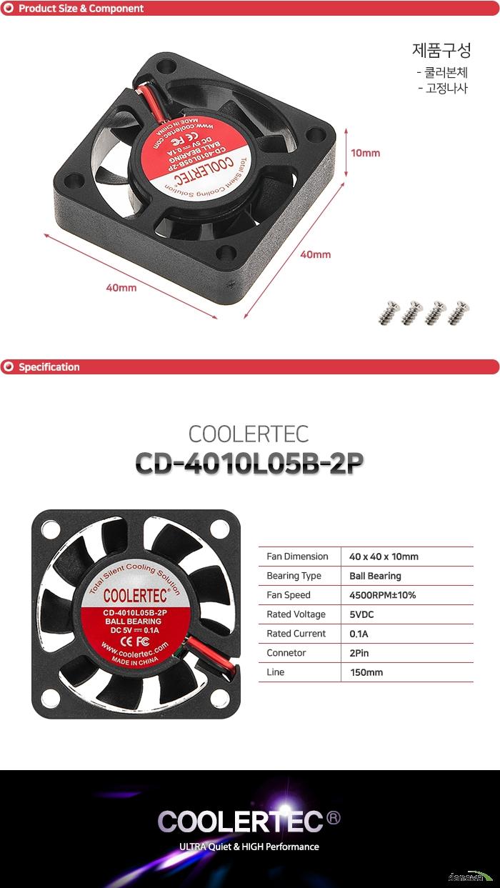 COOLERTEC CD-4010L05B-2P
