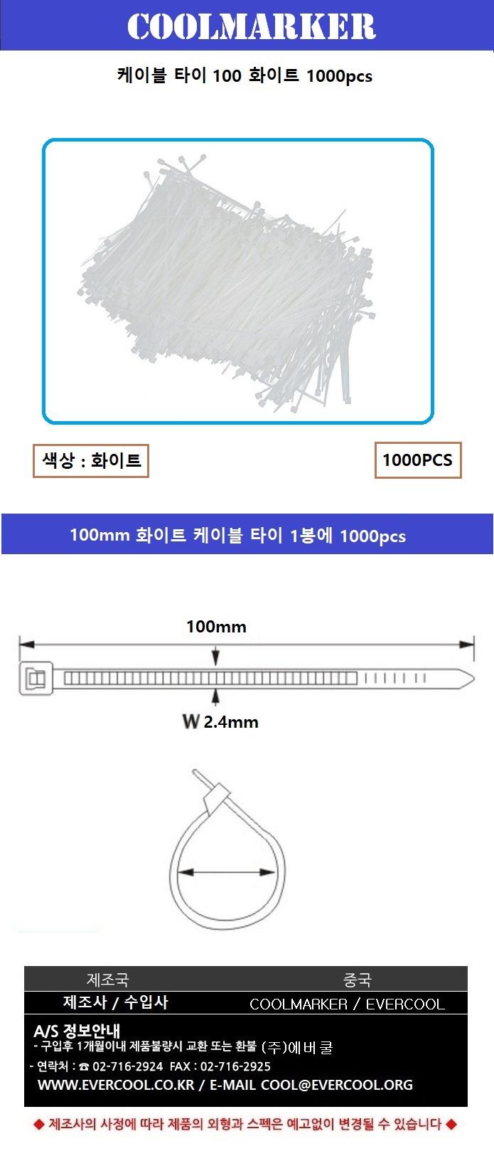 EVERCOOL 케이블 타이 100mm (화이트, 1000개)