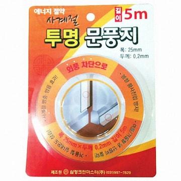 삼정크린마스터 사계절 투명 문풍지 5m(1개)