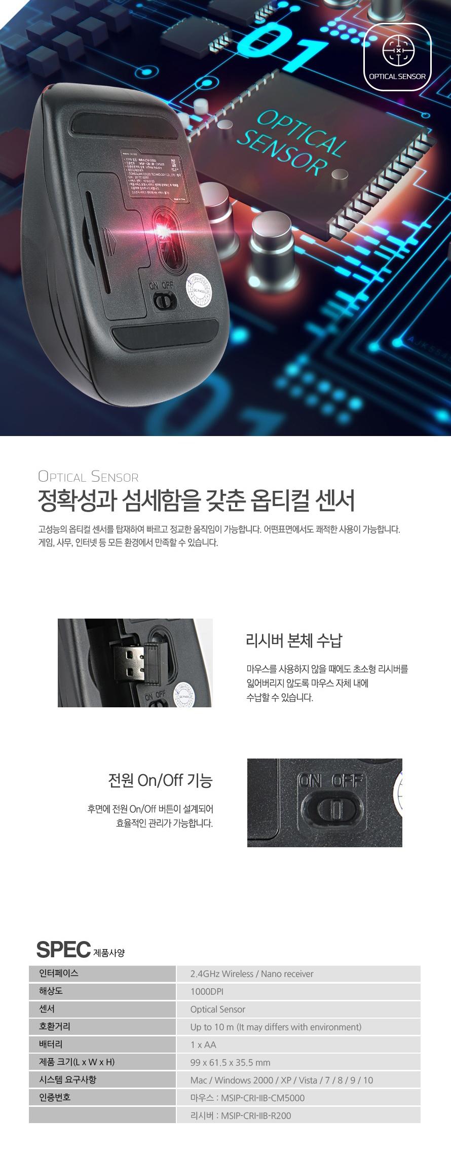 청맥전자 For LG CM-5000 (블랙)