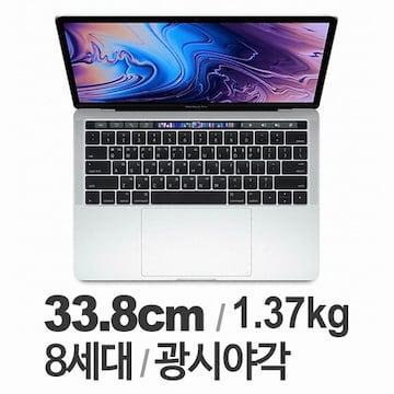 APPLE 맥북프로 2019년형 MV992KH/A(SSD 256GB)