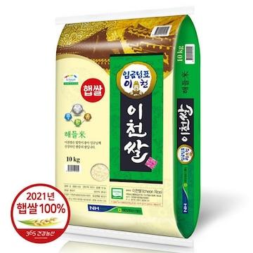 임금님표 이천쌀 해들미 10kg (21년 햅쌀)