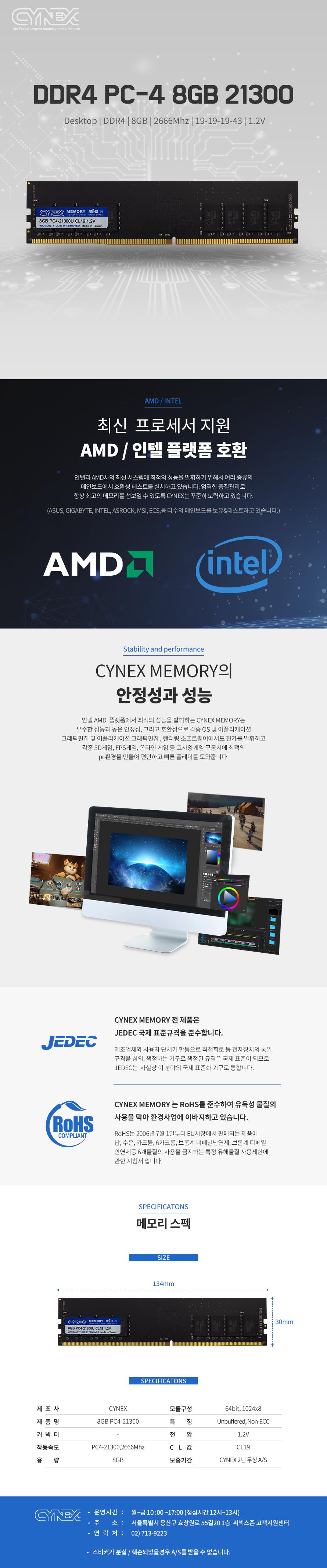 CYNEX DDR4-2666 CL19 (8GB)