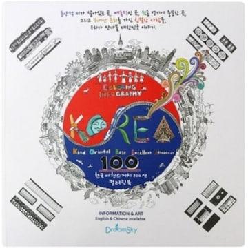 드림스카이 한국 여행스케치 100선 컬러링북