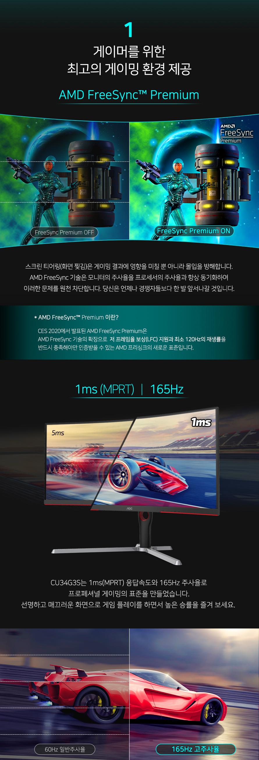알파스캔 AOC CU34G3S 게이밍 165 울트라와이드 WQHD 프리싱크 HDR 무결점