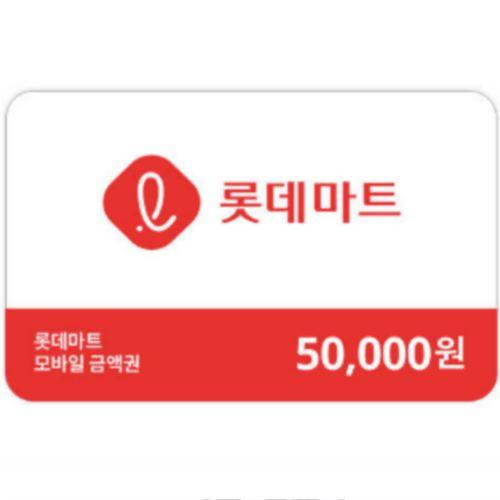 롯데마트 모바일 상품권 잔액관리형(5만원)