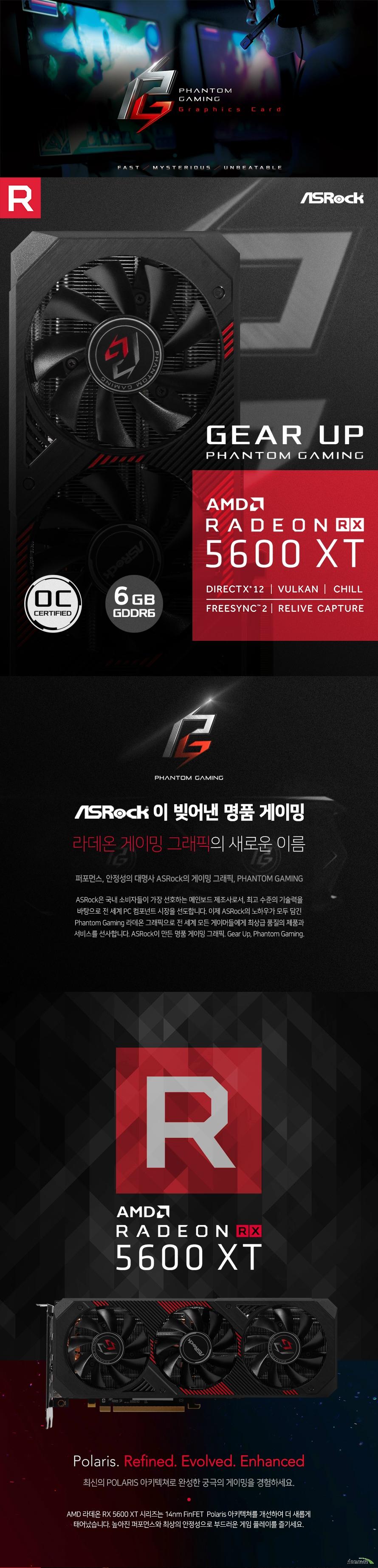 ASRock Phantom Gaming D3 라데온 RX 5600 XT OC D6 6GB 에즈윈