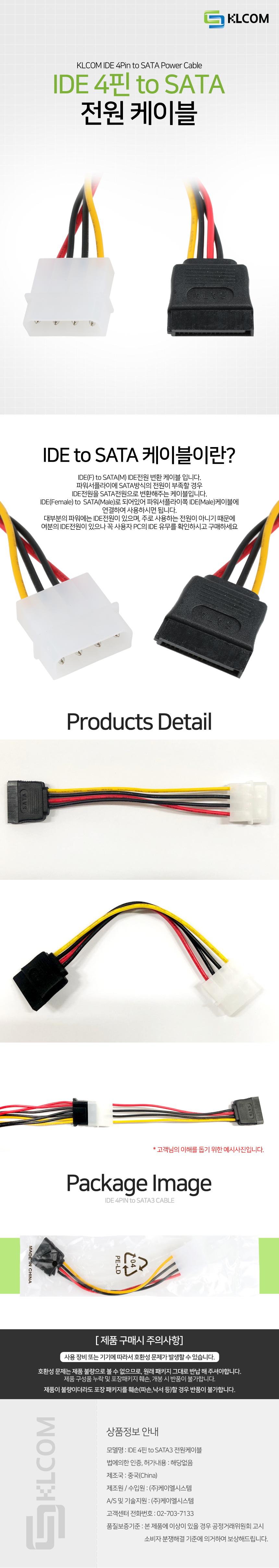 케이엘시스템 KLcom IDE 4핀 to SATA 전원 케이블