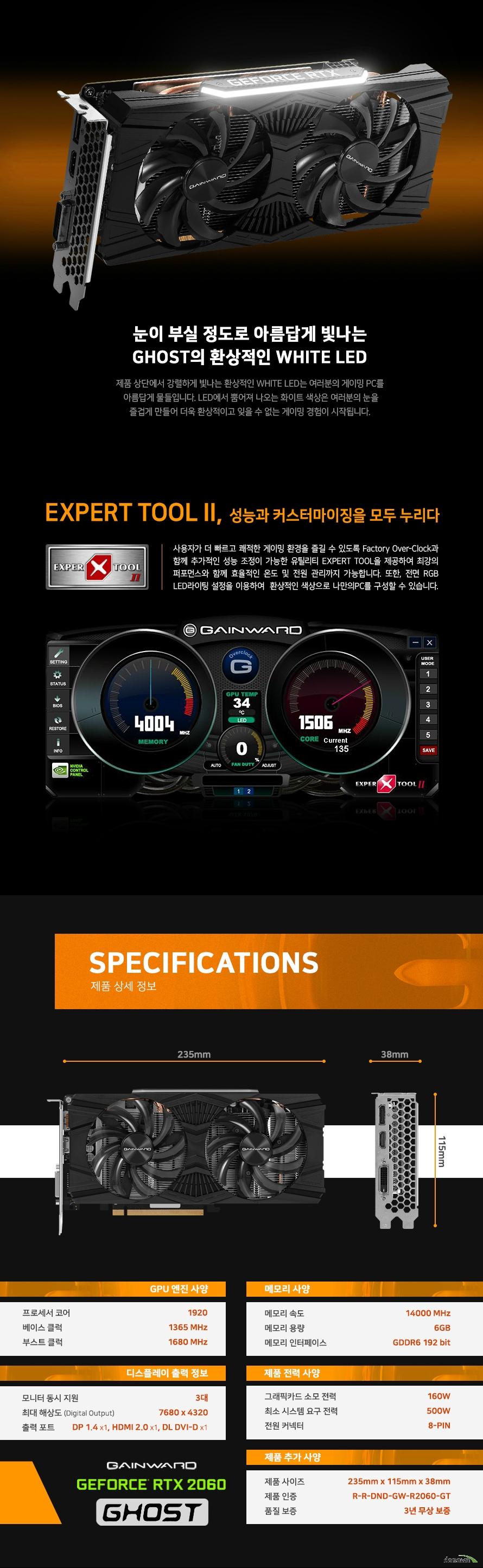 GAINWARD 지포스 RTX 2060 고스트 D6 6GB