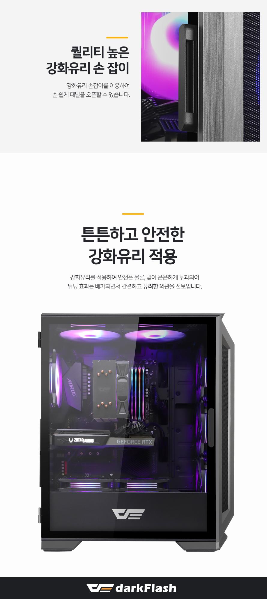 darkFlash DK510 ALPHECCA RGB 강화유리 (블랙)