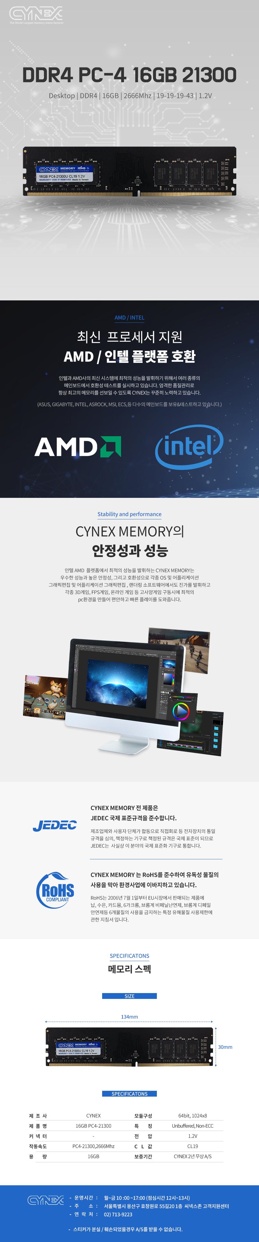 CYNEX  DDR4 16G PC4-21300 CL19