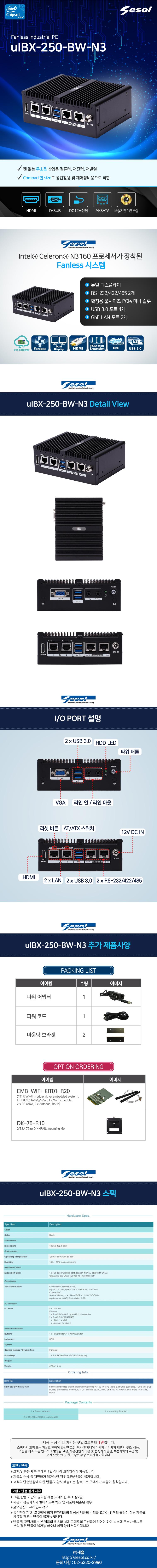 세솔  uIBX-250-BW(2GB)