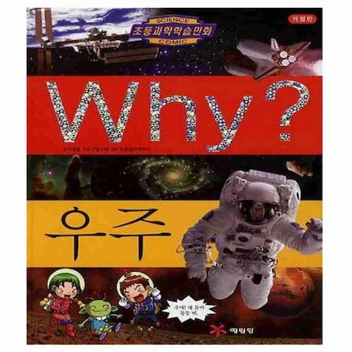 예림당  Why 시리즈 과학 (1~5권) (1편, 우주)_이미지