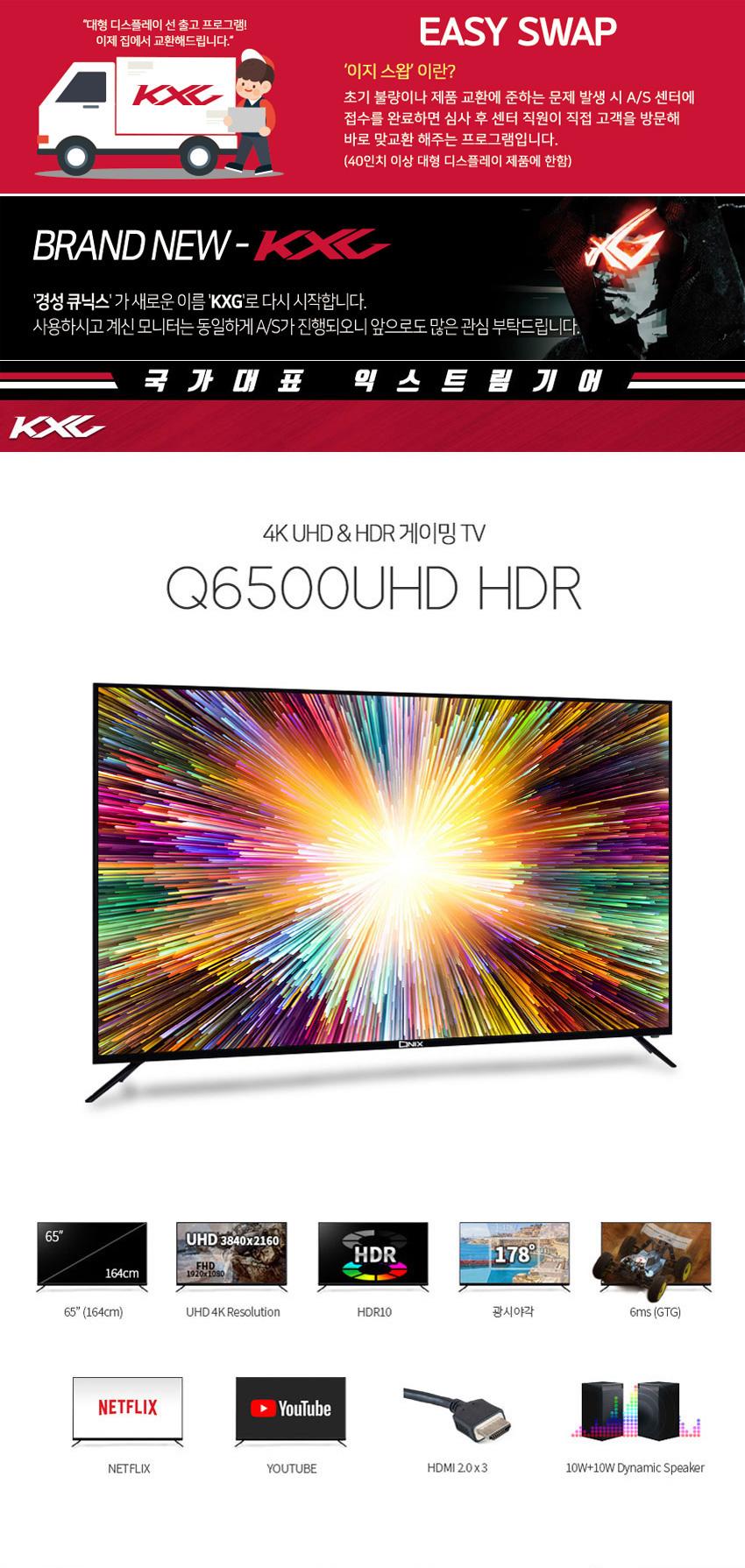 KXG Q6500UHD HDR (스탠드)