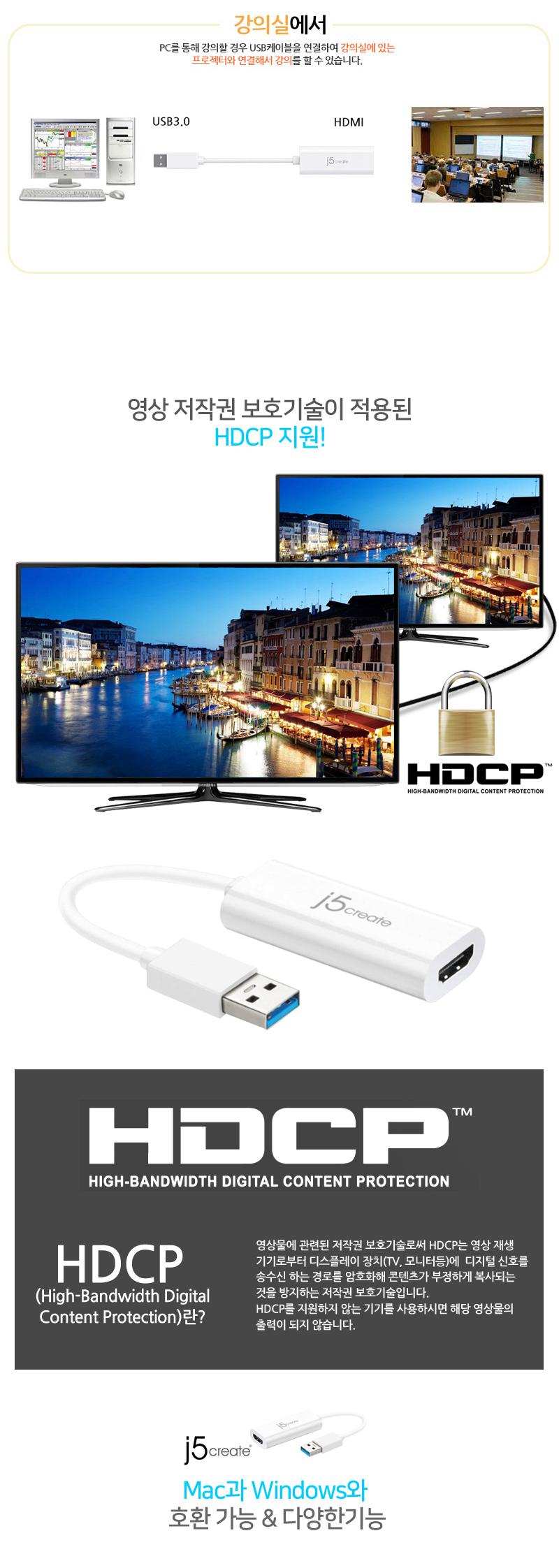 j5create  USB 3.0 to HDMI 모니터 어댑터 (JUA254)