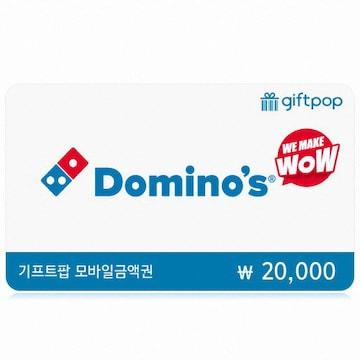 도미노피자 모바일기프트(2만원)