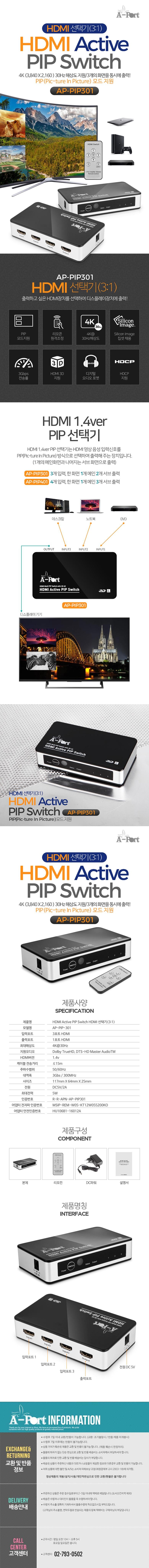 A-Port AP-PIP301 3:1 HDMI 선택기