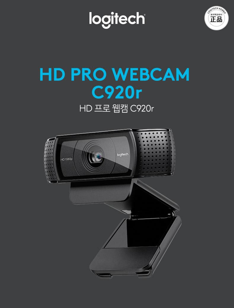 로지텍  HD ProWebcam C920r(정품)