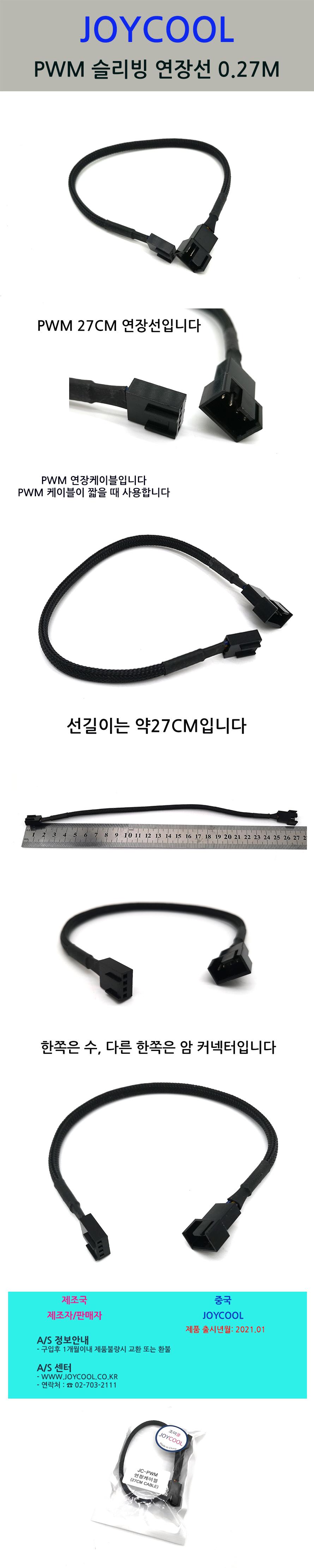 조이쿨 조이쿨 PWM 연장 슬리빙 케이블 (0.27m)